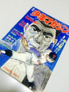 買取 雑誌 鳥取 倉吉
