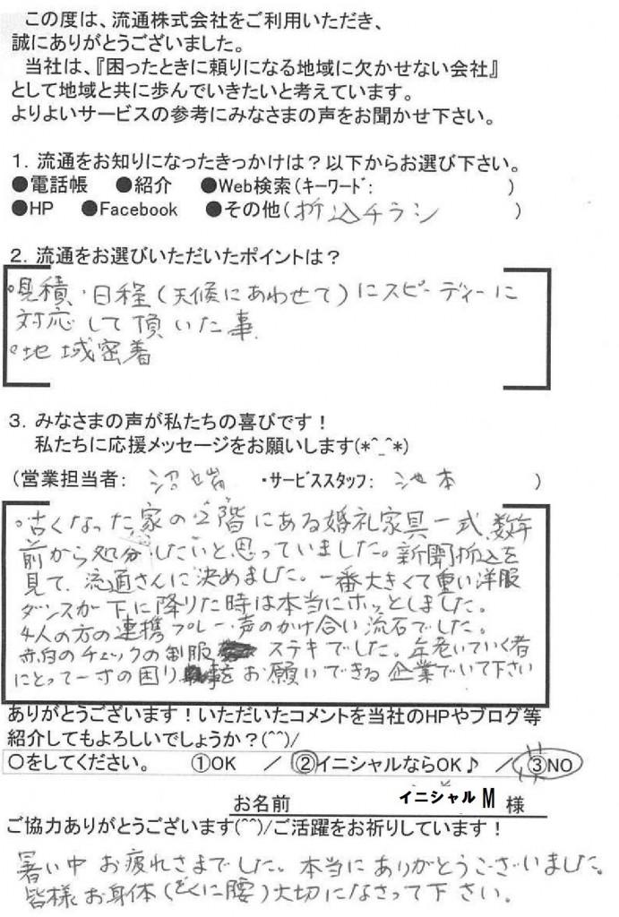 引取 鳥取 倉吉 米子 松江