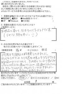 引取 クチコミ 回収 鳥取 松江