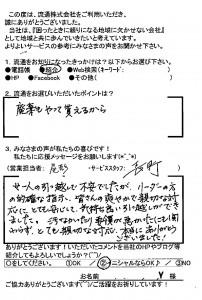 クチコミ 鳥取 松江 引越 ゴミ 処分