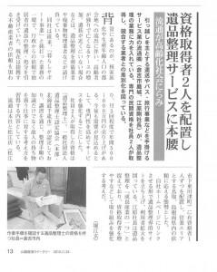 遺品整理 整理士 鳥取 島根